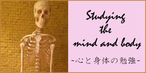 心と身体の勉強